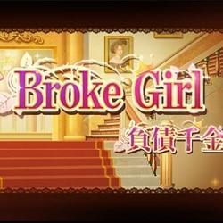 Broke Girl