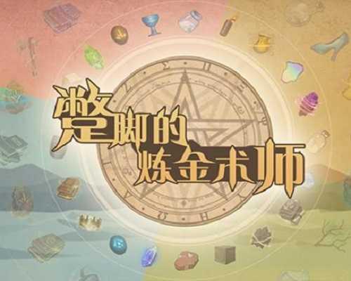 Incompetent Alchemist PC Game Free Download